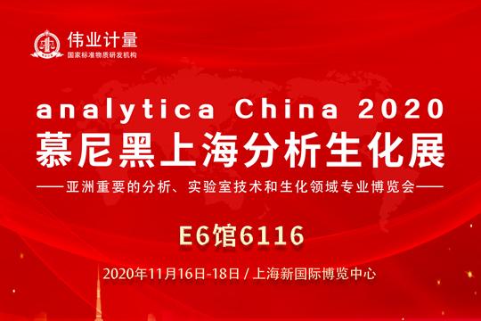 展会预告   伟业计量36平豪华展位,即将强势亮相2020慕尼黑上海分析生化展,期待与您共襄盛举!