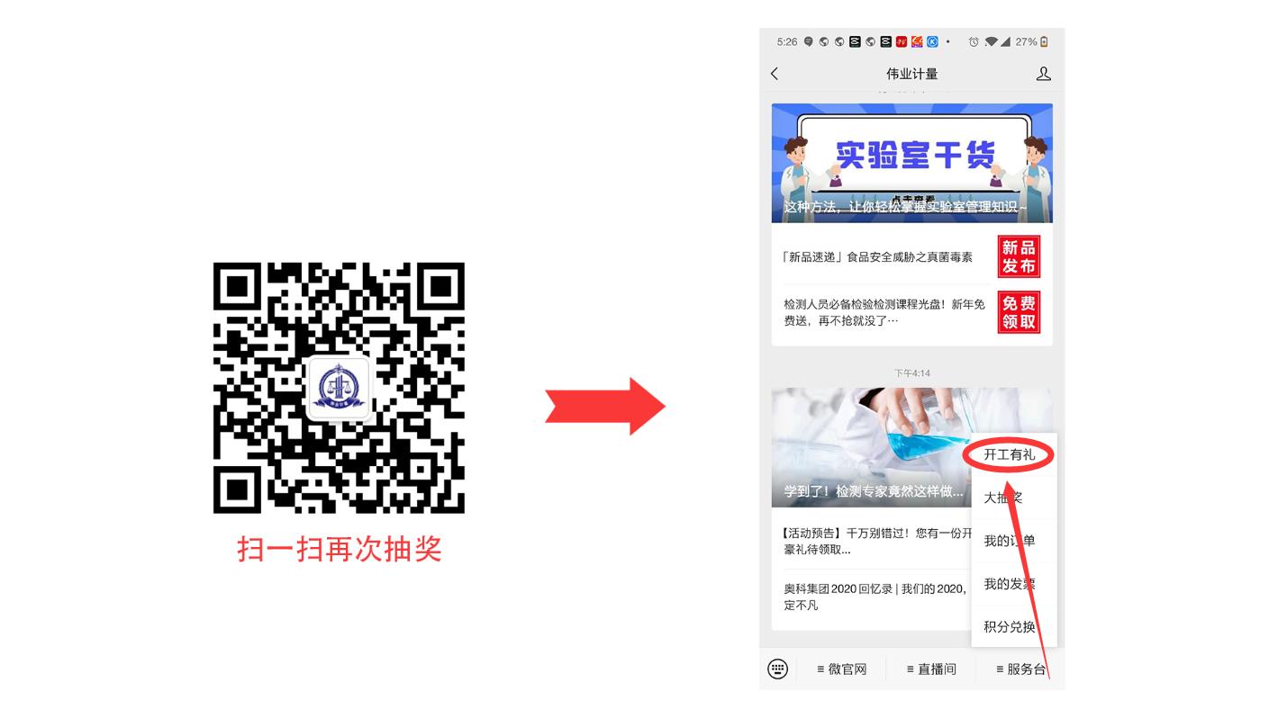 開箱有禮-www.aycpw.cc-偉業計量-國家標準物質網