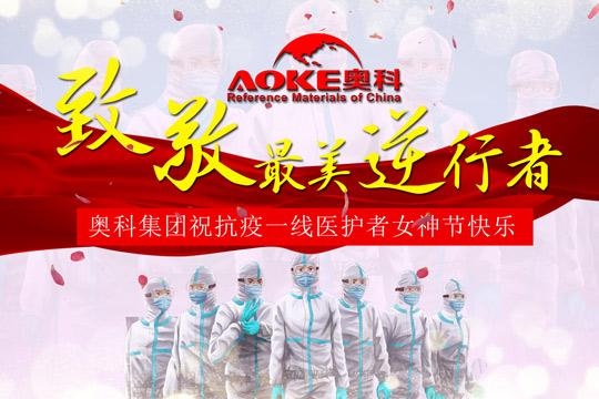 奥科集团祝抗疫一线的白衣女神,节日快乐!-www.weiye.org.cn伟业计量