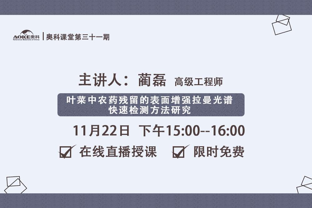奥科课堂第三十一期--《 叶菜中农药残留的表面增强拉曼光谱快速检测方法研究 》-www.hongyun360.net博彩在线评级网
