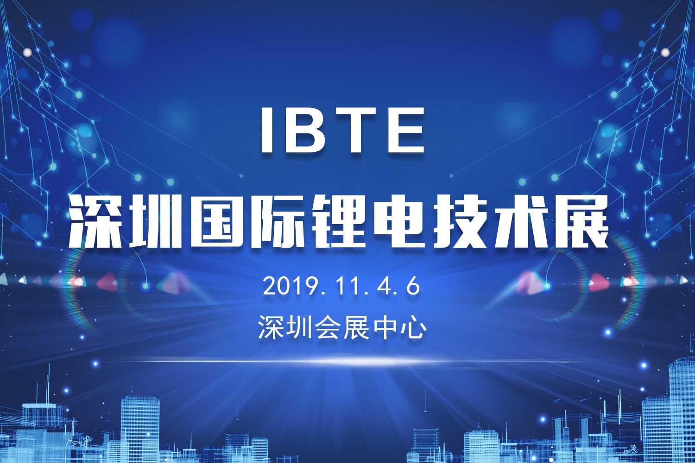 IBTE-2019第三届深圳国际锂电技术展览会-www.cgstrat.com奥科集团