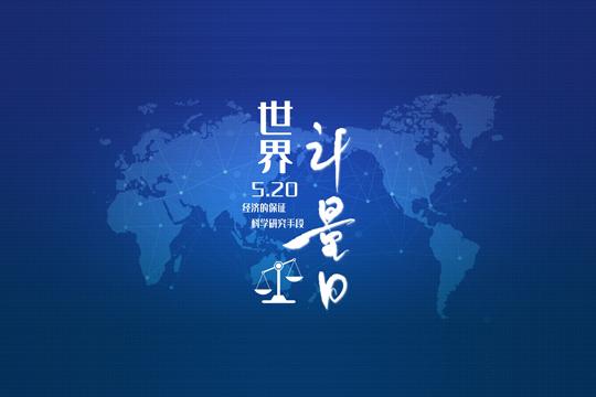 """""""520世界计量日""""——计量与生活-www.weiye.org.cn国家标准物质中心"""