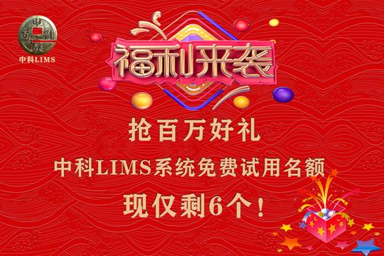 中科LIMS系统百万礼品大放送,仅此一次,名额仅剩6个!-www.weiye.org.cn国家标准物质中心