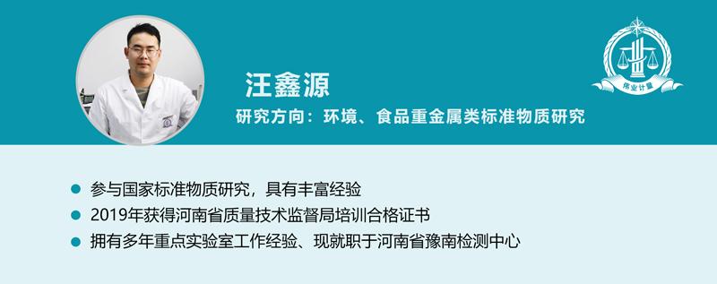 汪鑫源作者图-www.weiye.org.cn-国家标准物质网-伟业计量