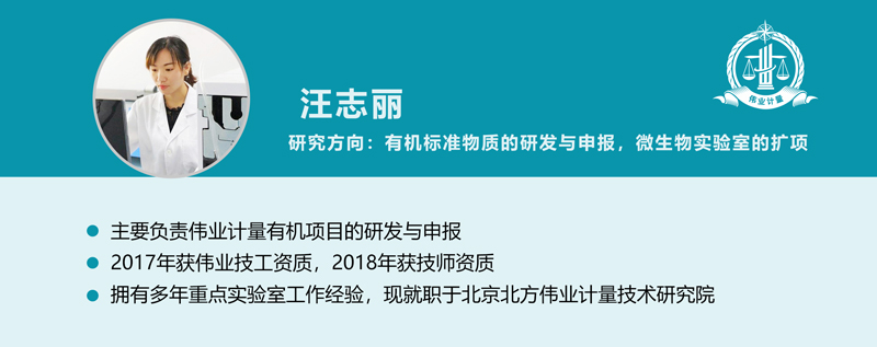 作者简介-www.bzwz.com-国家标准物质网-奥科集团