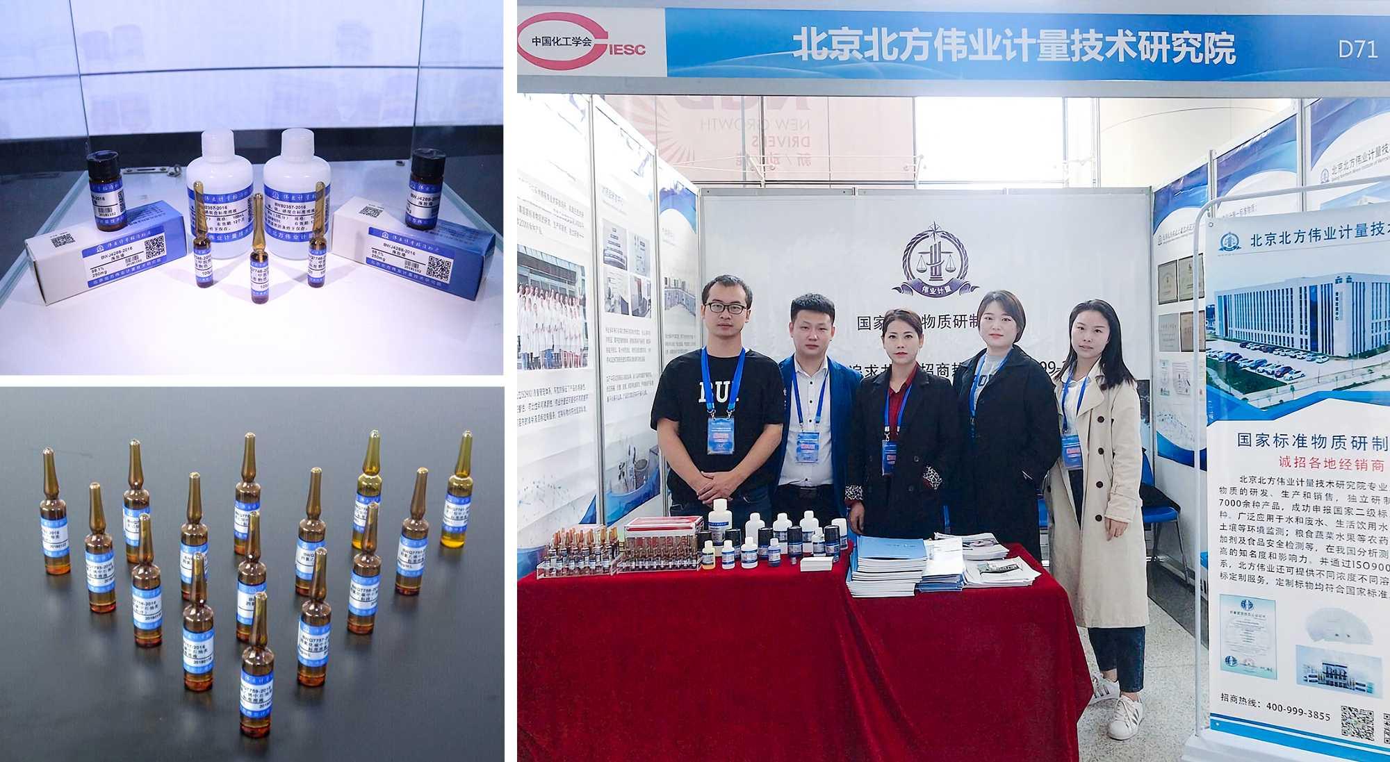奥科集团参加青岛化工展会--www.xbpjs.tw--奥科集团--国家标准物质网
