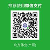 微信支付-www.weiye.org.cn国家标准物质网