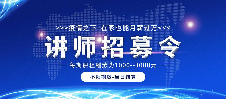 讲师招募-奥科集团-国家标准物质网-www.bzwz.com