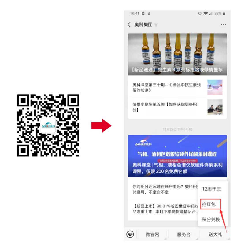 伟业计量-www.bzwz.com-国家标准物质网-送红包
