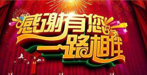 积分兑换月来袭 | 周年庆大转盘抽奖活动圆满结束-www.hongyun360.net博彩在线评级网