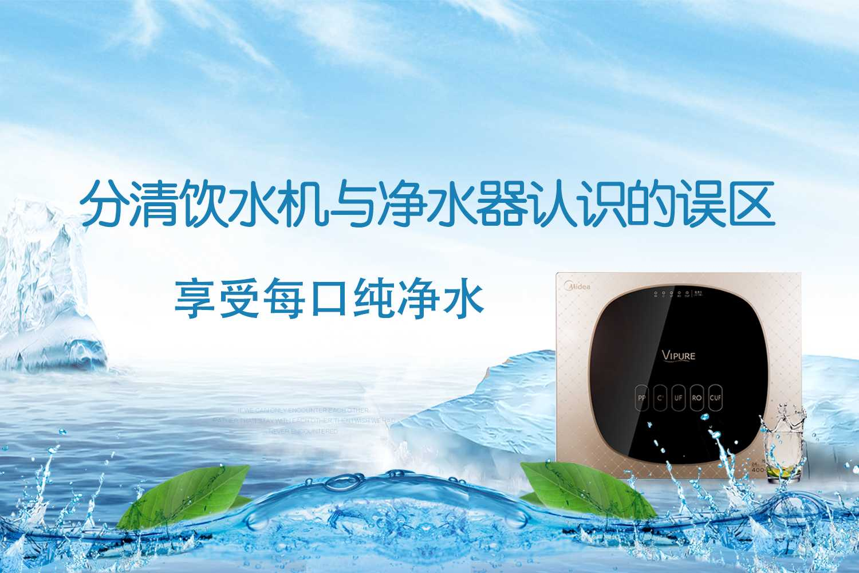 饮水机与净水器认识的误区-www.cgstrat.com奥科集团