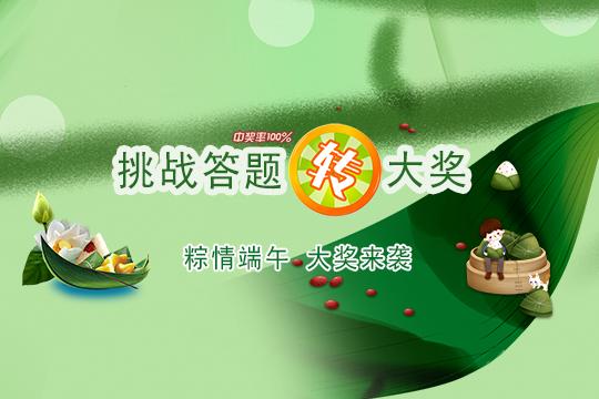 """【活动预告】喜迎端午送好礼  """"粽""""有你喜欢-www.bzwz.com伟业计量"""