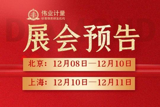展会预告   伟业计量即将相继亮相北京、上海两大展会,年末步履不停,我们蓄势待发!