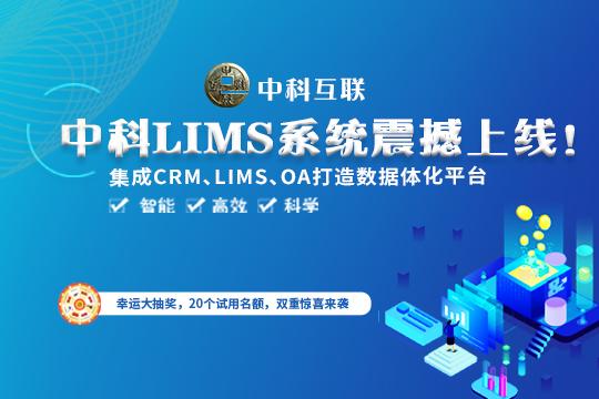 中科LIMS系统震撼上线!双重大奖等你来拿-www.weiye.org.cn国家标准物质中心