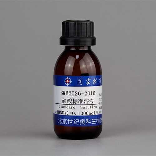 BWB2026-2016硝酸溶液标准物质-标准物质-标准物质网