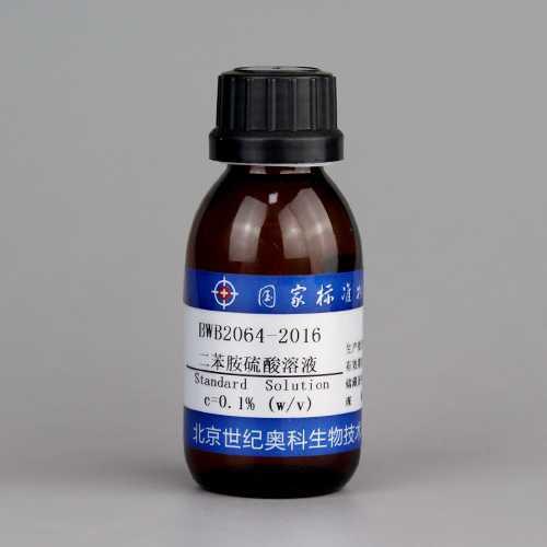 BWB2064-2016二苯胺硫酸试液-标准物质-标准物质网