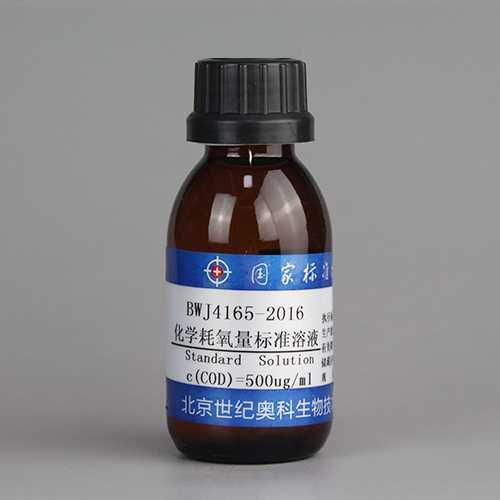 化学需氧量(耗氧量)COD溶液标准物质-生化及化学耗氧量-环境化学-标准物质-标准物质网