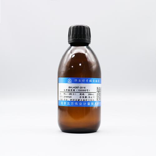 标准黏度液(100000号)-粘度-物理特性-标准物质-标准物质网