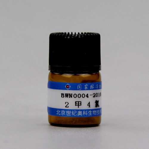 2甲4氯标准品-农药-化工产品-标准物质-标准物质网