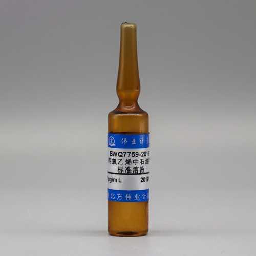 四氯乙烯中石油类标准溶液-其他-环境化学-标准物质-标准物质网