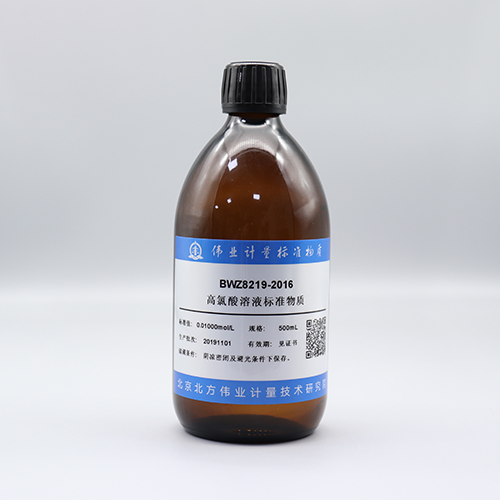 高氯酸溶液标准物质-土壤-环境化学-标准物质-标准物质网