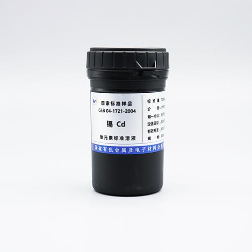 镉标准溶液--有色金属及金属中气体成分分析标准物质-标准物质-国家标准物质网