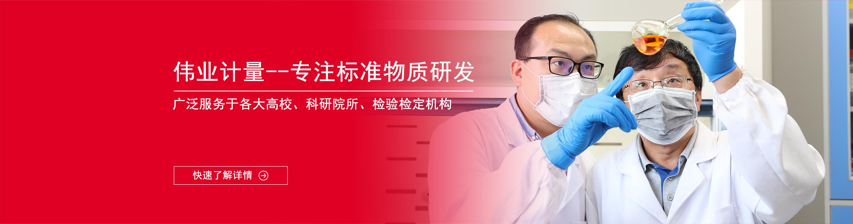 国家标准物质网-www.bzwz.com国家标准物质中心 伟业计量