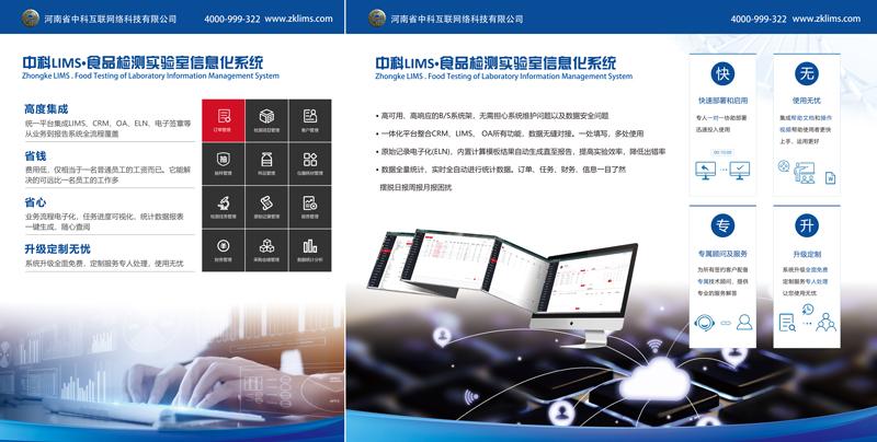 食品检测lims-伟业计量-www.weiye.org.cn-国家标准物质网