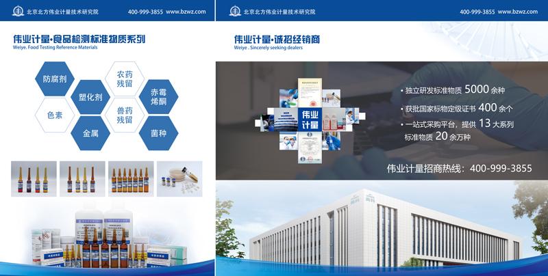 食品安全-伟业计量-www.weiye.org.cn-国家标准物质网