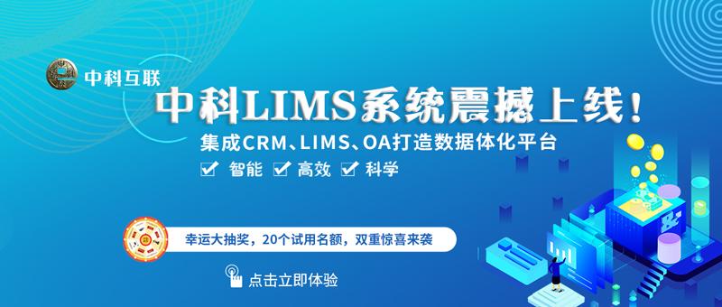中科LIMS618活动-www.bzwz.com-国家标准物质网-奥科集团