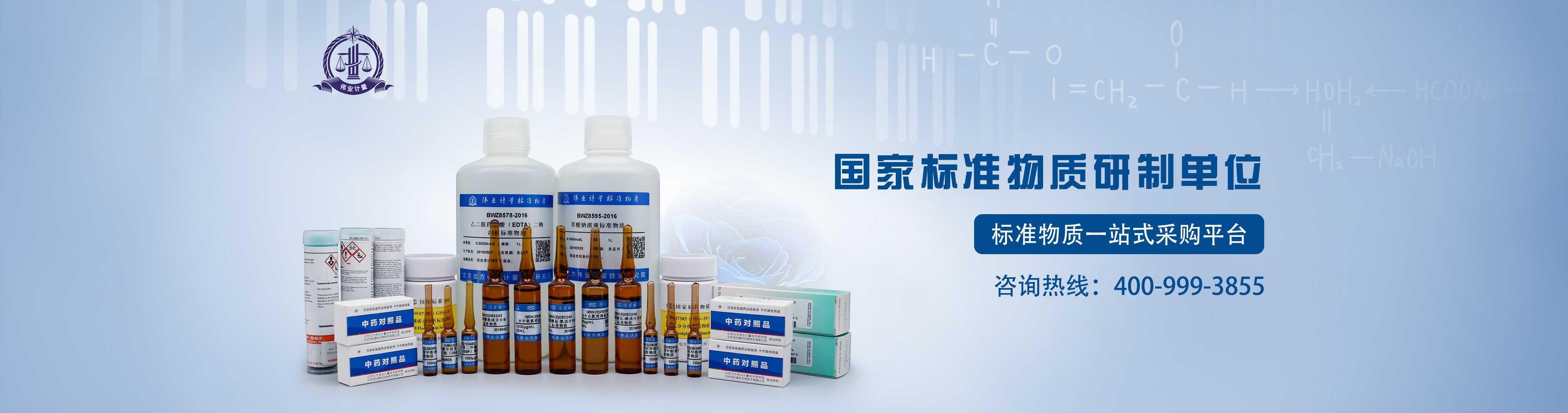 产品-www.weiye.org.cn国家标准物质网-标准物质